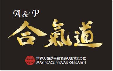 """""""A&P"""" 合気道"""