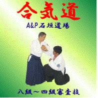 八級~四級審査技