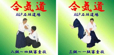昇級審査技 2巻セットA